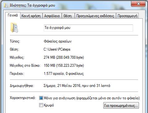 Συμπίεση NTFS για Εξοικονόμηση Χώρου και Ταχύτητα 12