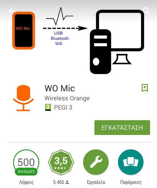 Χρήση Android συσκευής σαν Μικρόφωνο Υπολογιστή, Κάμερα Υπολογιστή, Ταμπλέτα 3