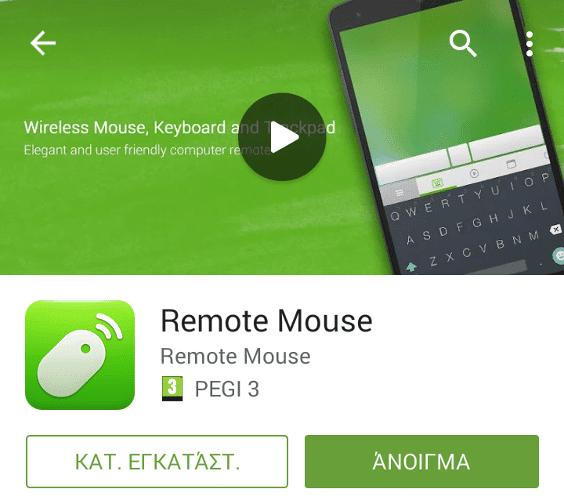 Χρήση Android συσκευής σαν Μικρόφωνο Υπολογιστή, Κάμερα Υπολογιστή, Ταμπλέτα 50
