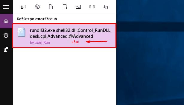 Τελικο για εντολη για το κρυφο πανελ στην Εμφάνιση Windows
