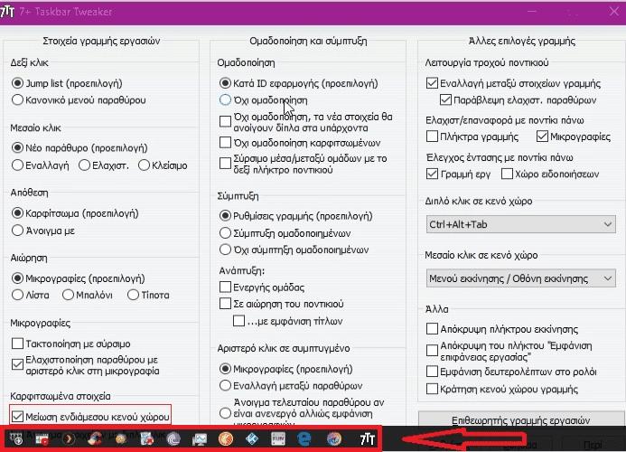 ΜΕΙΩΣΗ-ΕΝΔΙΑΜΕΣΟΥ-ΧΩΡΟΥ στην εμφάνιση Windows