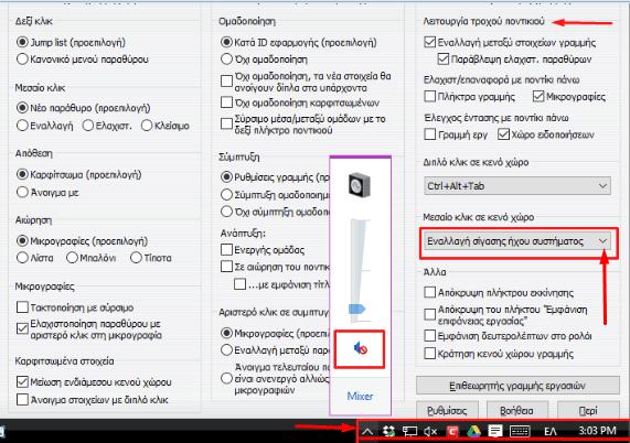 Λειτουργια σιγασης στην εμφάνιση Windows