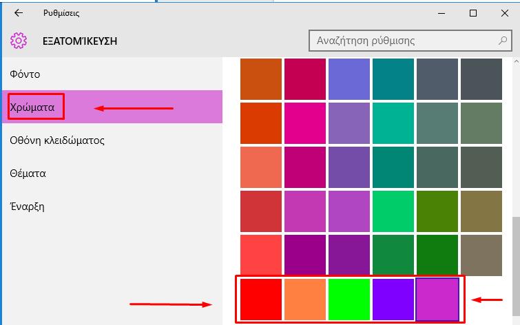 αλλαγη στην εμφάνιση Windows