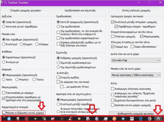 αλλαγη γραμμης εργαλειων στην εμφάνιση Windows