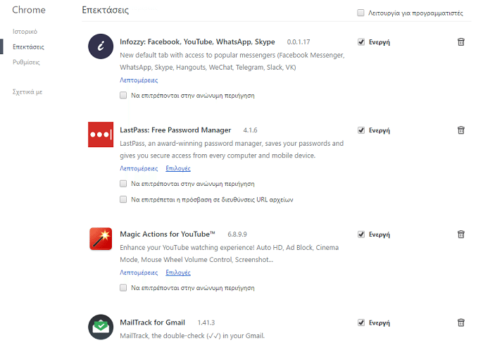 Οι Καλύτερες Επεκτάσεις Chrome και Επεκτάσεις Firefox 08