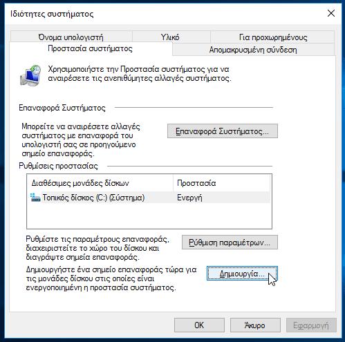 5 Δωρεάν Tweakers για να Αλλάξω την Εμφάνιση Windows 01