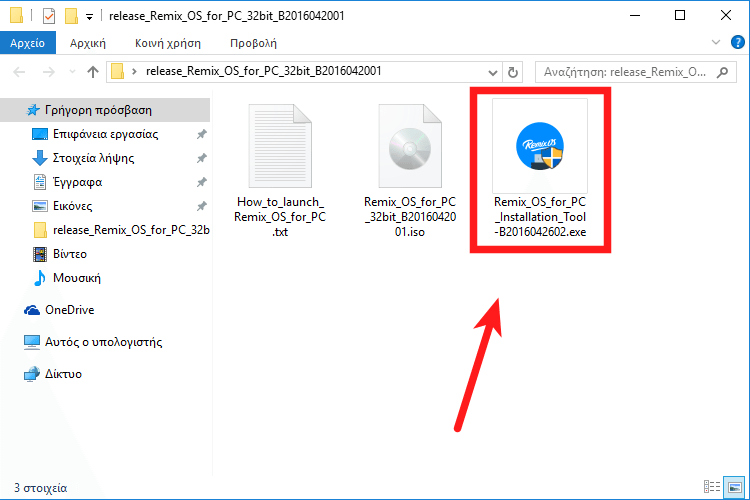 Android στον υπολογιστή με το Remix OS - 27