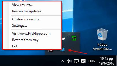 Αυτόματες Ενημερώσεις Προγραμμάτων στα Windows 16