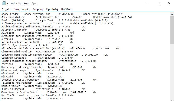 Αυτόματες Ενημερώσεις Προγραμμάτων στα Windows 37