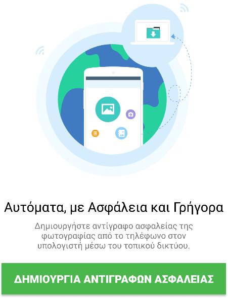 Διαχείριση Android Κινητού και Tablet Μέσω Internet από τον Υπολογιστή AirDroid 21