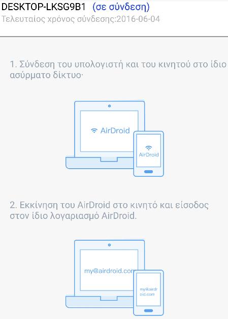 Διαχείριση Android Κινητού και Tablet Μέσω Internet από τον Υπολογιστή AirDroid 22
