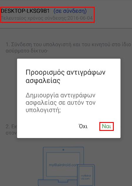 Διαχείριση Android Κινητού και Tablet Μέσω Internet από τον Υπολογιστή AirDroid 23
