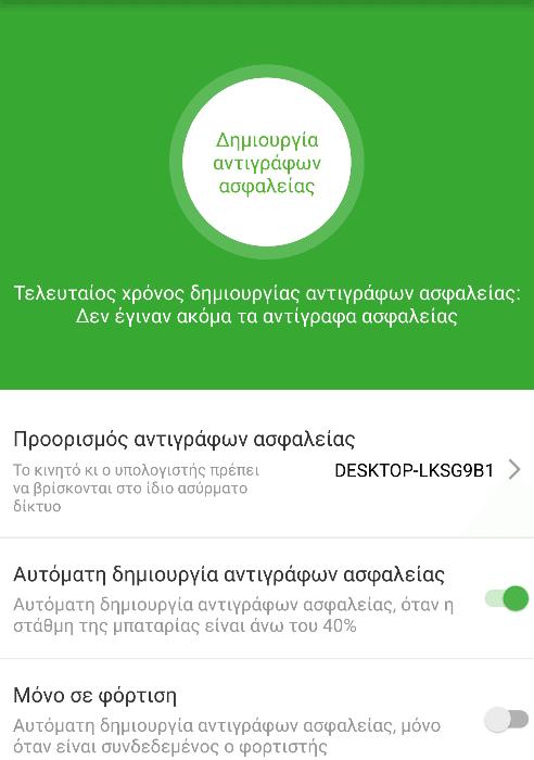 Διαχείριση Android Κινητού και Tablet Μέσω Internet από τον Υπολογιστή AirDroid 23a