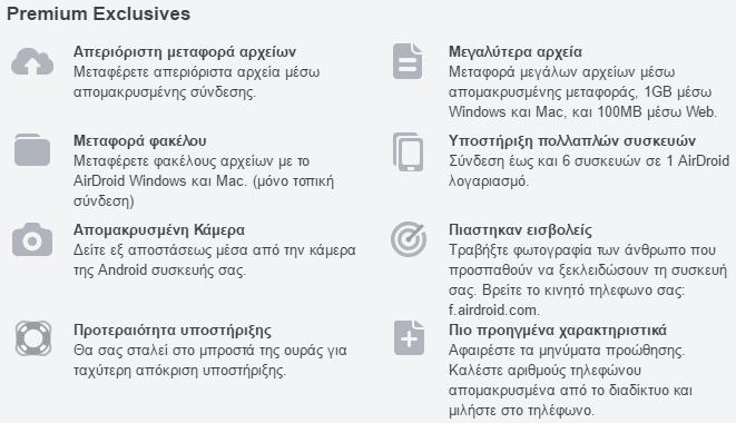 Διαχείριση Android Κινητού και Tablet Μέσω Internet από τον Υπολογιστή AirDroid 26