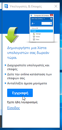 Επείγον - Αυξήστε Άμεσα την Ασφάλεια στο TeamViewer 08