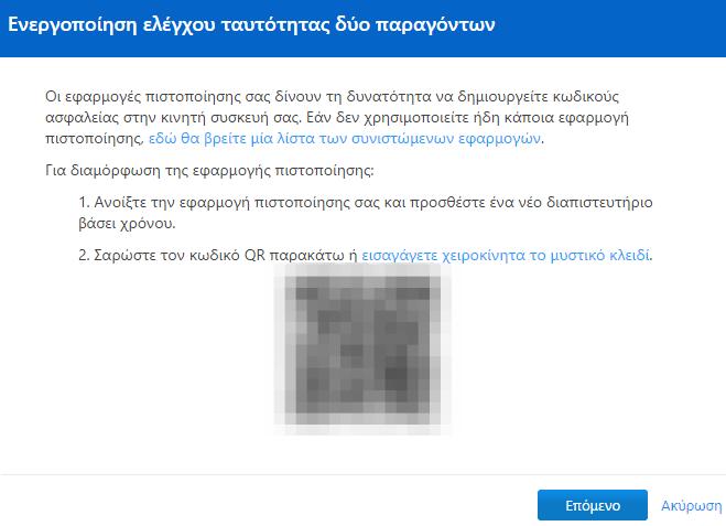 Επείγον - Αυξήστε Άμεσα την Ασφάλεια στο TeamViewer 15