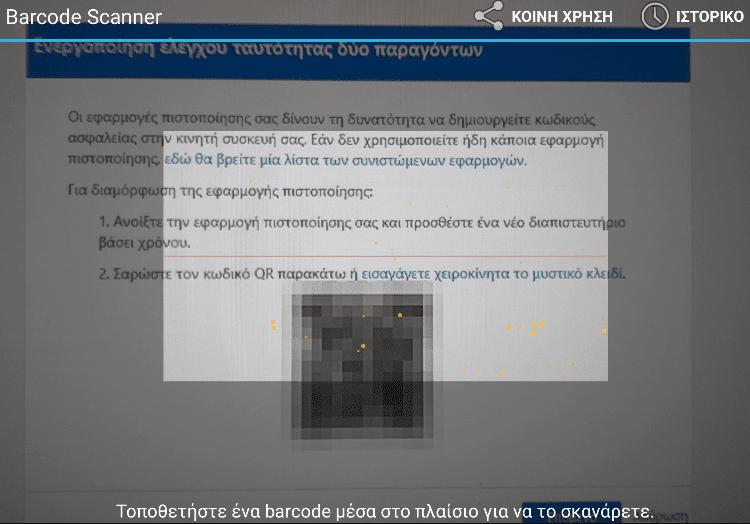 Επείγον - Αυξήστε Άμεσα την Ασφάλεια στο TeamViewer 17