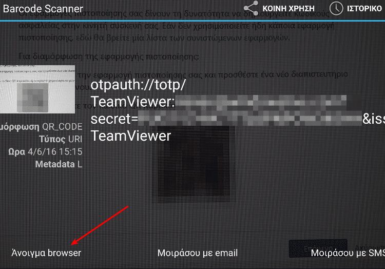 Επείγον - Αυξήστε Άμεσα την Ασφάλεια στο TeamViewer 18