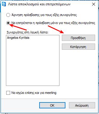 Επείγον - Αυξήστε Άμεσα την Ασφάλεια στο TeamViewer 27