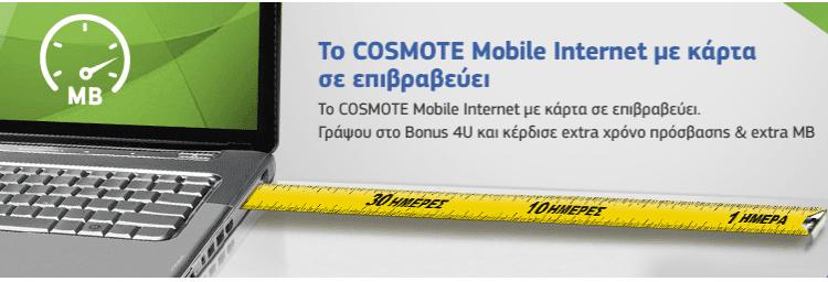 Κινητό Ίντερνετ - Όλα τα Προγράμματα στην Ελλάδα_19