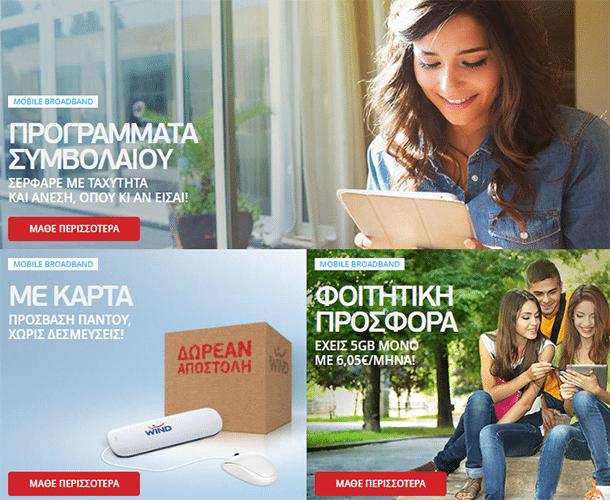 Κινητό Ίντερνετ - Όλα τα Προγράμματα στην Ελλάδα_27