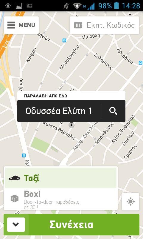 Οι Καλύτερες Εφαρμογές για Υπηρεσίες Ταξί 3
