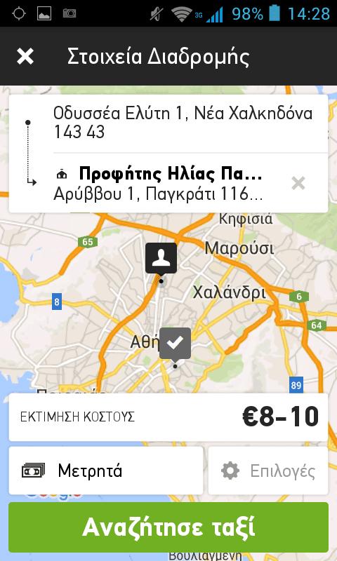 Οι Καλύτερες Εφαρμογές για Υπηρεσίες Ταξί 4