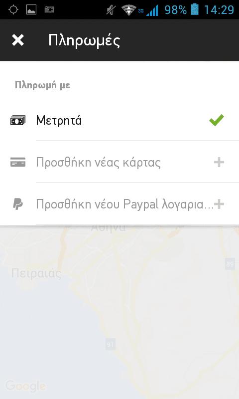 Οι Καλύτερες Εφαρμογές για Υπηρεσίες Ταξί 6