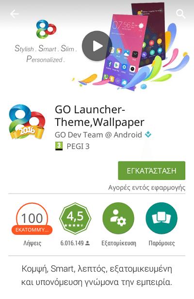 Οι Καλύτεροι Android Launcher για το Κινητό και το Tablet 01