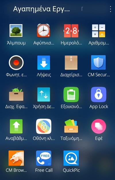Οι Καλύτεροι Android Launcher για το Κινητό και το Tablet 06