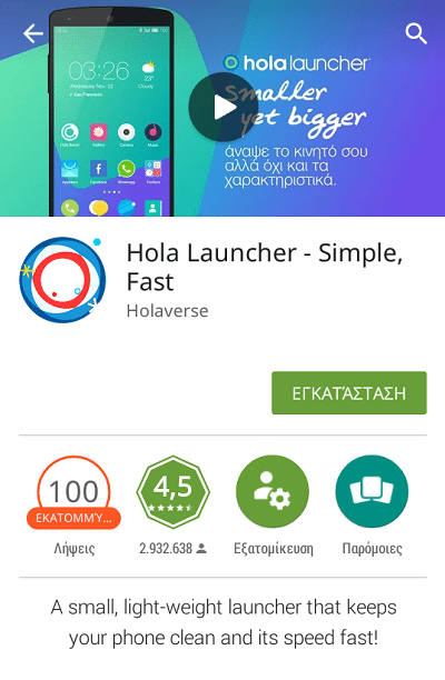 Οι Καλύτεροι Android Launcher για το Κινητό και το Tablet 07