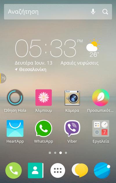 Οι Καλύτεροι Android Launcher για το Κινητό και το Tablet 08
