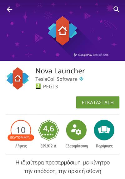 Οι Καλύτεροι Android Launcher για το Κινητό και το Tablet 10