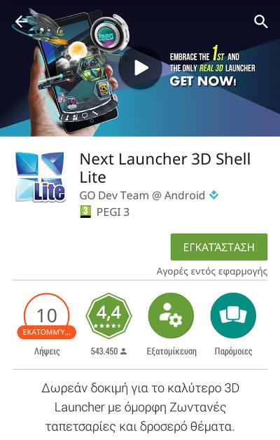 Οι Καλύτεροι Android Launcher για το Κινητό και το Tablet 11a