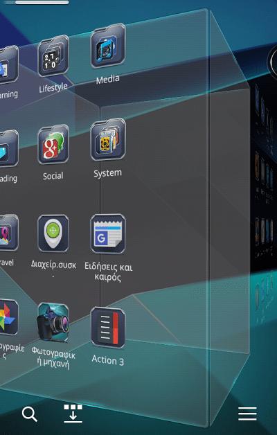 Οι Καλύτεροι Android Launcher για το Κινητό και το Tablet 12
