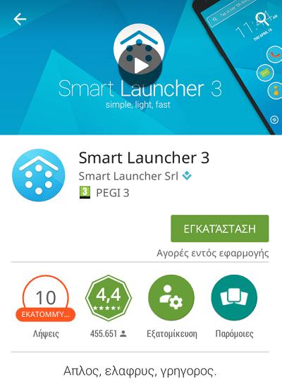 Οι Καλύτεροι Android Launcher για το Κινητό και το Tablet 12a