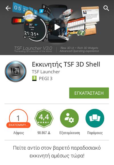 Οι Καλύτεροι Android Launcher για το Κινητό και το Tablet 14a