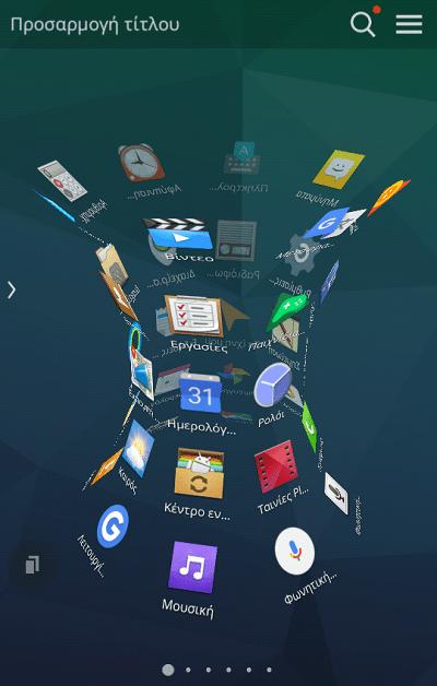 Οι Καλύτεροι Android Launcher για το Κινητό και το Tablet 15