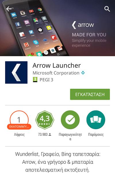 Οι Καλύτεροι Android Launcher για το Κινητό και το Tablet 17