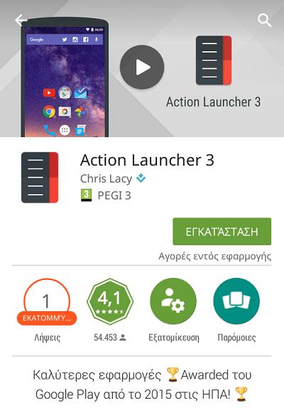 Οι Καλύτεροι Android Launcher για το Κινητό και το Tablet 22b