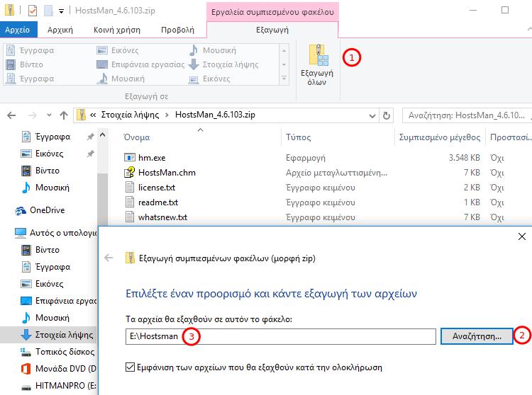 Πλήρης Καθαρισμός Ιών και Malware από τον Υπολογιστή, μέσω USB 16c