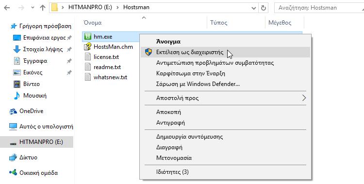 Πλήρης Καθαρισμός Ιών και Malware από τον Υπολογιστή, μέσω USB 26