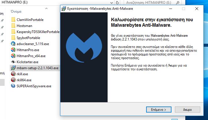 Πλήρης Καθαρισμός Ιών και Malware από τον Υπολογιστή, μέσω USB 32