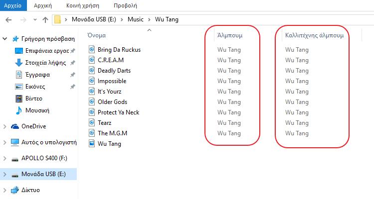 Πληροφορίες Mp3 σε ID3 Tags - Οργανώστε τη Συλλογή σας 2