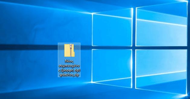 Συμπίεση δεδομένων αρχείο zip