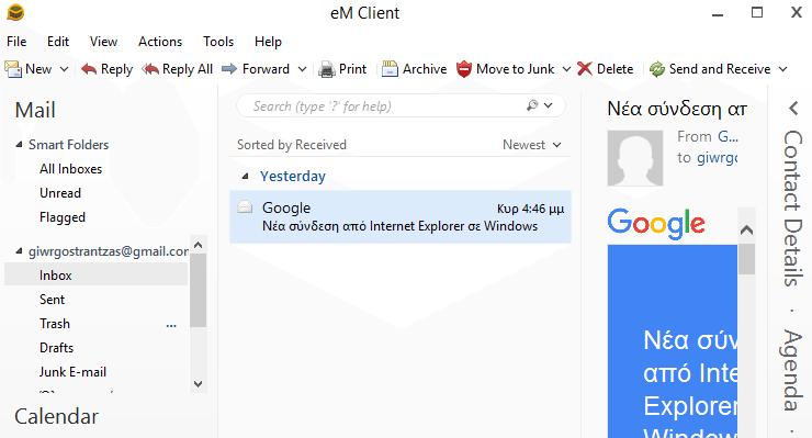 Ποια Είναι τα Καλύτερα Προγράμματα Email 19