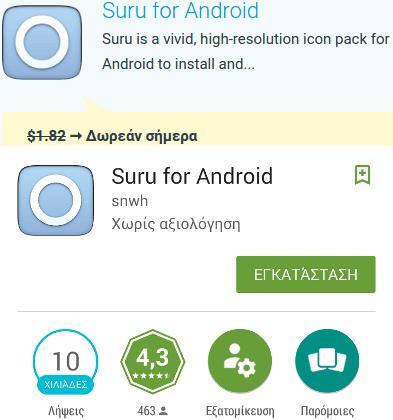 12 Δωρεάν Εφαρμογές Υπολογιστή-Κινητού-Tablet λόγω Προσφορών