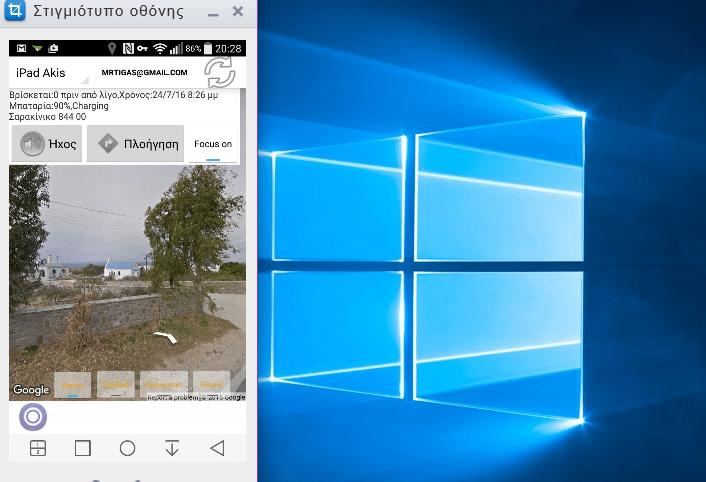 Εντοπισμός Τηλεφώνου Εντοπισμός Android Εντοπισμός iPhone εντοπισμός κινητού 28Α