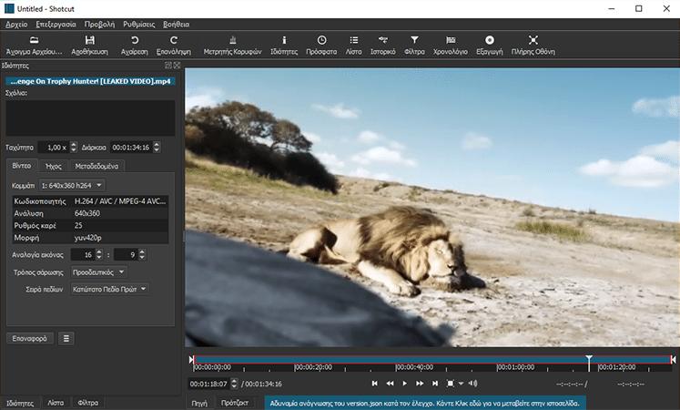 Εφαρμογές για Επεξεργασία Βίντεο_23
