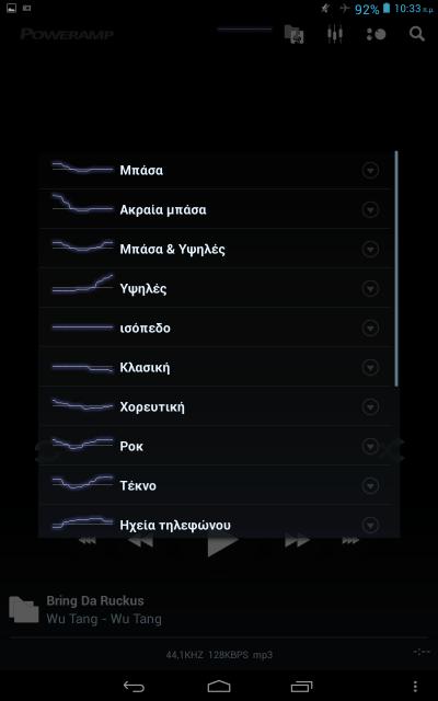 Μουσική στο Κινητό Οι καλύτεροι Android Music Player 06